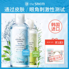 Korea theSAEM Fresh Tea Tree Oil Face Mild Clean Irritant Eye and Lips Makeup Remover Liquid Milk Student