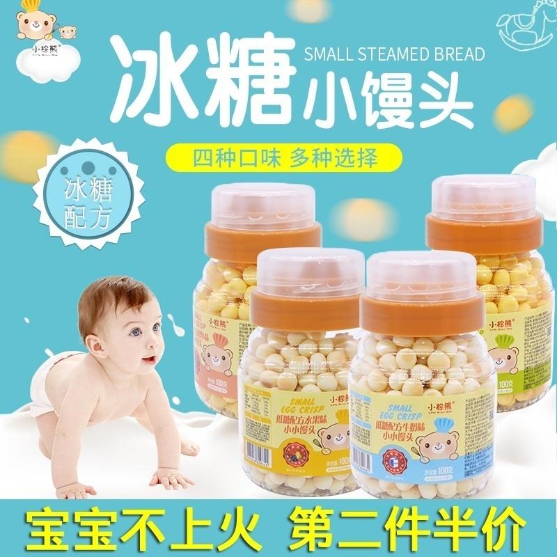 小馒头婴儿辅食冰糖小宝宝饼干儿童休闲零食奶豆入口即化100g罐装