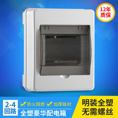Empty open box home lighting box wall mounted all plastic 2-4 circuit power wiring box distribution box air switch box