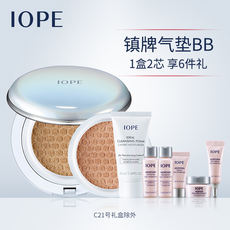 IOPE leeches multi-effect air cushion BB cream 15g nude makeup concealer sunscreen non-bo