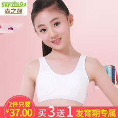 Girls development period bra 9-12 years old underwear vest cotton student girl 13 big children 15 children 10 bra