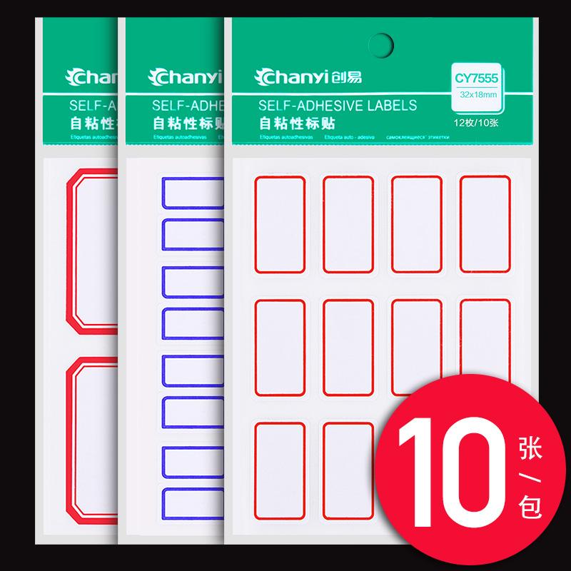 创易不干胶标签纸手写自粘性分类贴纸价格签标价贴小标签贴口取纸