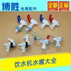 Water dispenser faucet faucet universal type external wire faucet hot and cold water nozzle switch