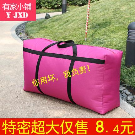 搬家袋子牛津布防水加厚特大航空托运打包邮寄批发帆布编织行李袋