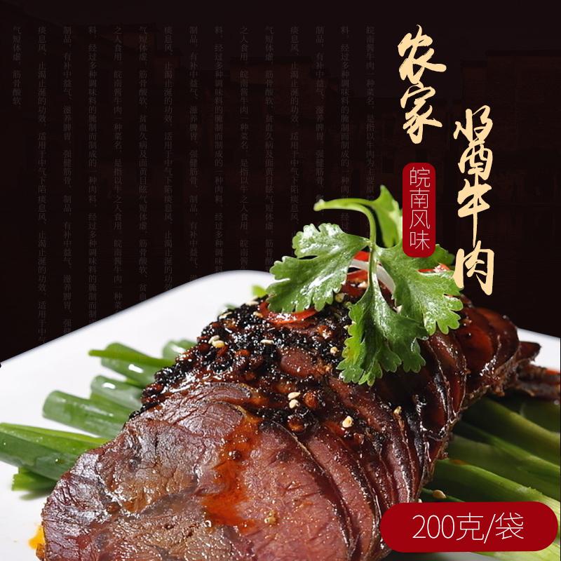 广福泉餐桌特色酱牛肉叉烧卤味真空装200g/包