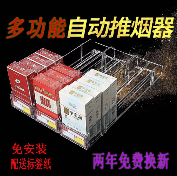 多功能推进器超市自动推烟器双边一体便利店烟架自动推送器香烟架