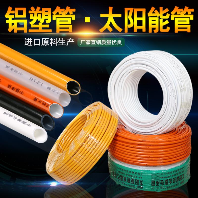铝塑管太阳能热水管4分6分1216 接头配件上水管自来水管防冻pex管