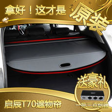 Dongfeng Qi Chen T70 cover curtains Qi Chen T70 special refit boot trunks shelf shelf cover curtains