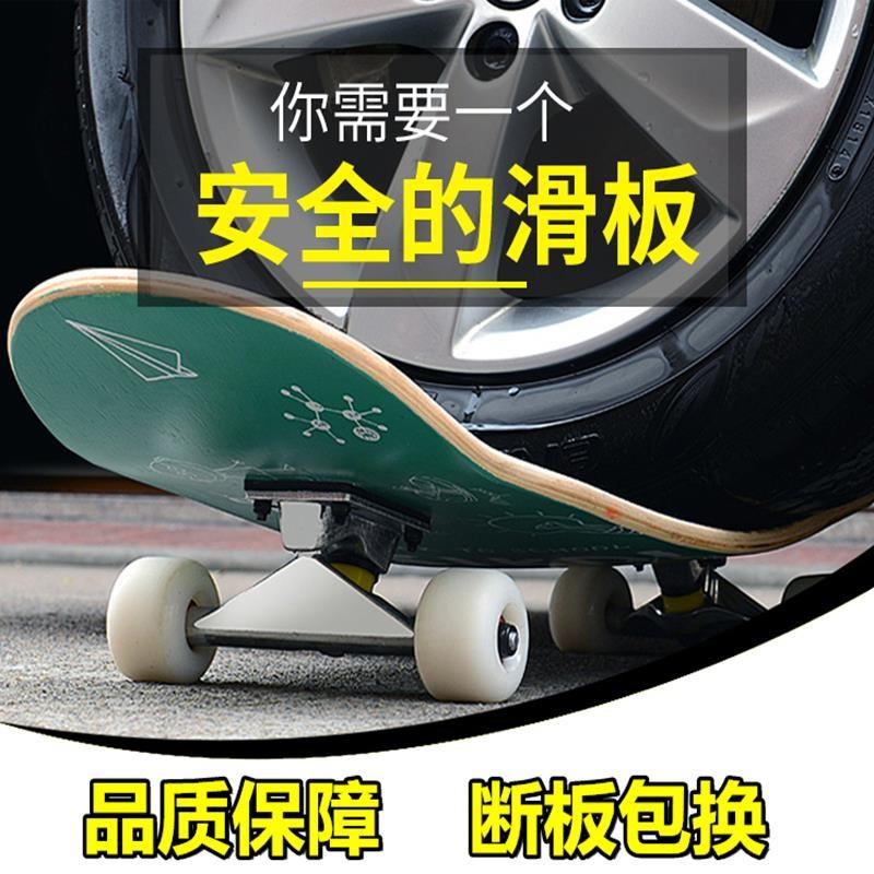 长板滑板女生成人发光双翘闪光刷街青少年四轮初学者夜光儿童滑板