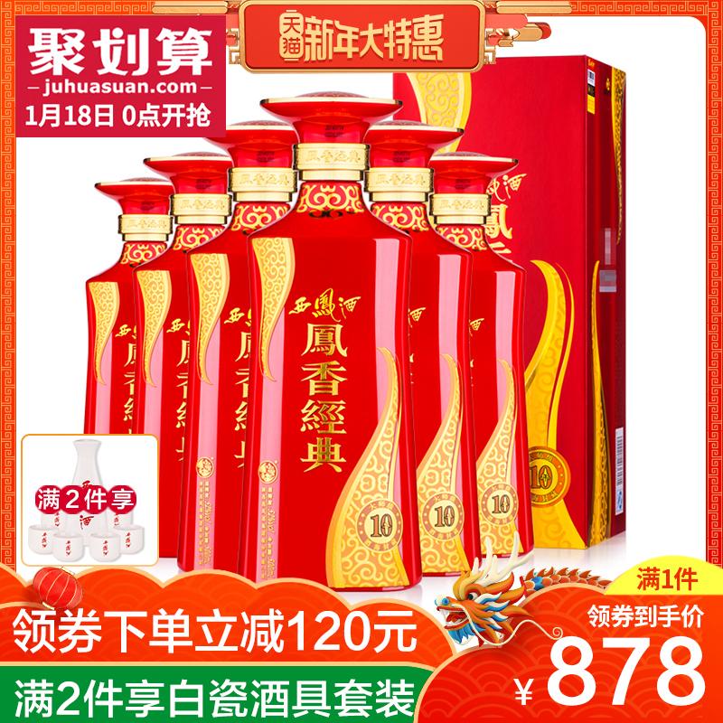 2014年产西凤酒52度凤香经典10年陈年老酒凤香型纯粮礼盒整箱6瓶