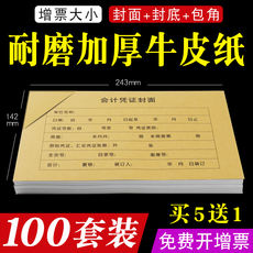 Voucher cover universal binding financial accounting bookkeeping voucher cover large expenditure kraft paper cover send corner