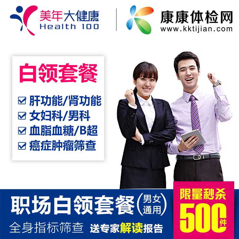 美年大健康体检卡 白领体检套餐 青年职场男女上海北京全国通用