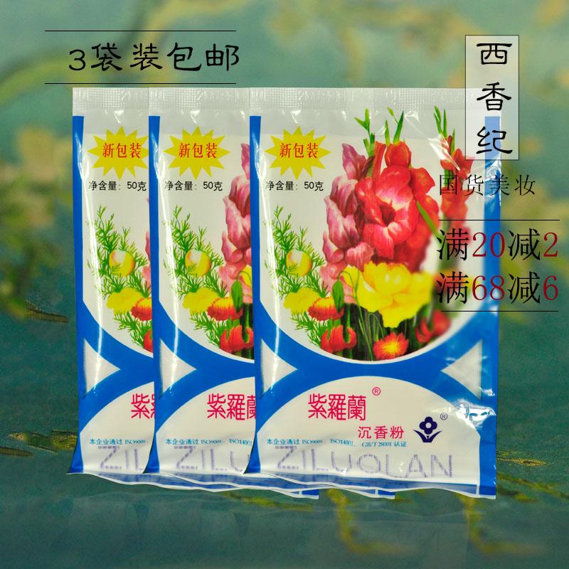 紫罗兰沉香粉3袋 3*50g 控油定妆遮瑕散粉蜜粉宝宝爽身粉正品包邮