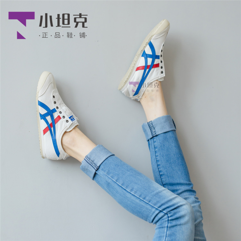 Onitsuka Tiger鬼塚虎男女鞋一脚蹬帆布休闲鞋D3K0N/TH1B2N-0143