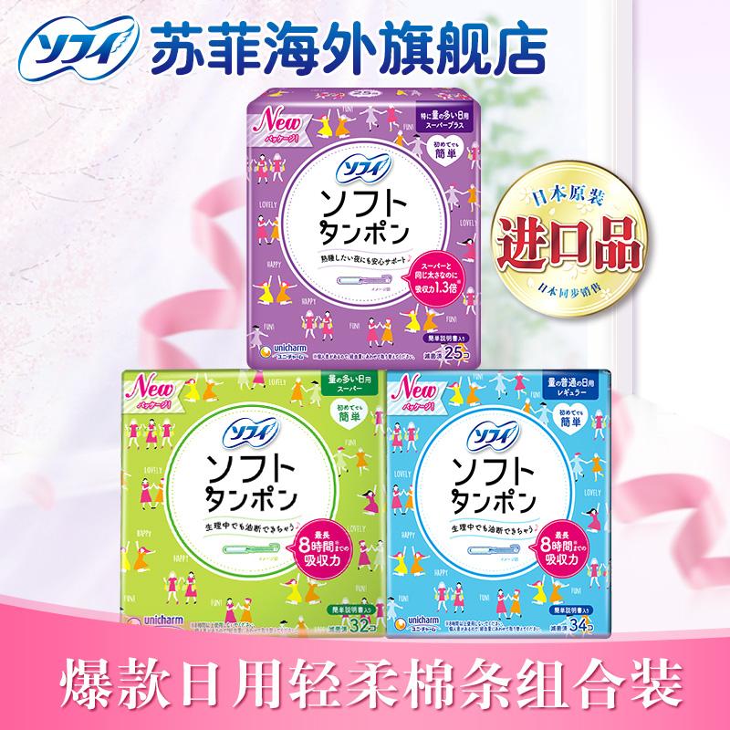 苏菲sofy尤妮佳日本进口日用卫生棉条导管式卫生巾月经棉棒组合装
