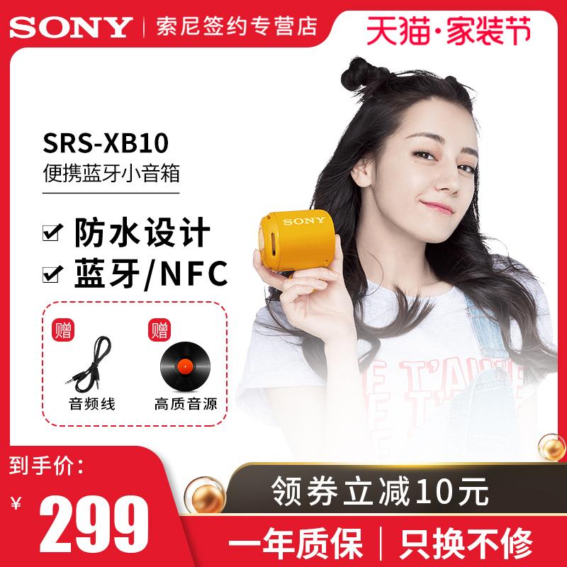 [一年换新]Sony/索尼 SRS-XB10无线蓝牙音箱 车载迷你便携式户外小音响通话电脑通用