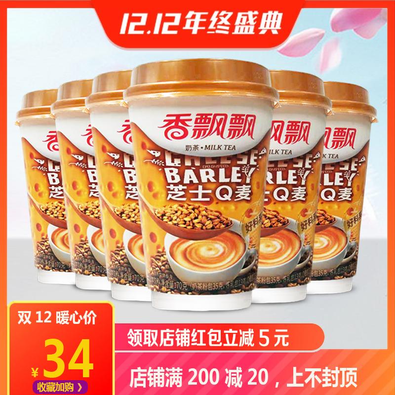【新品上市】香飘飘奶茶杯装 芝士Q麦6杯早餐代餐冲泡奶茶粉