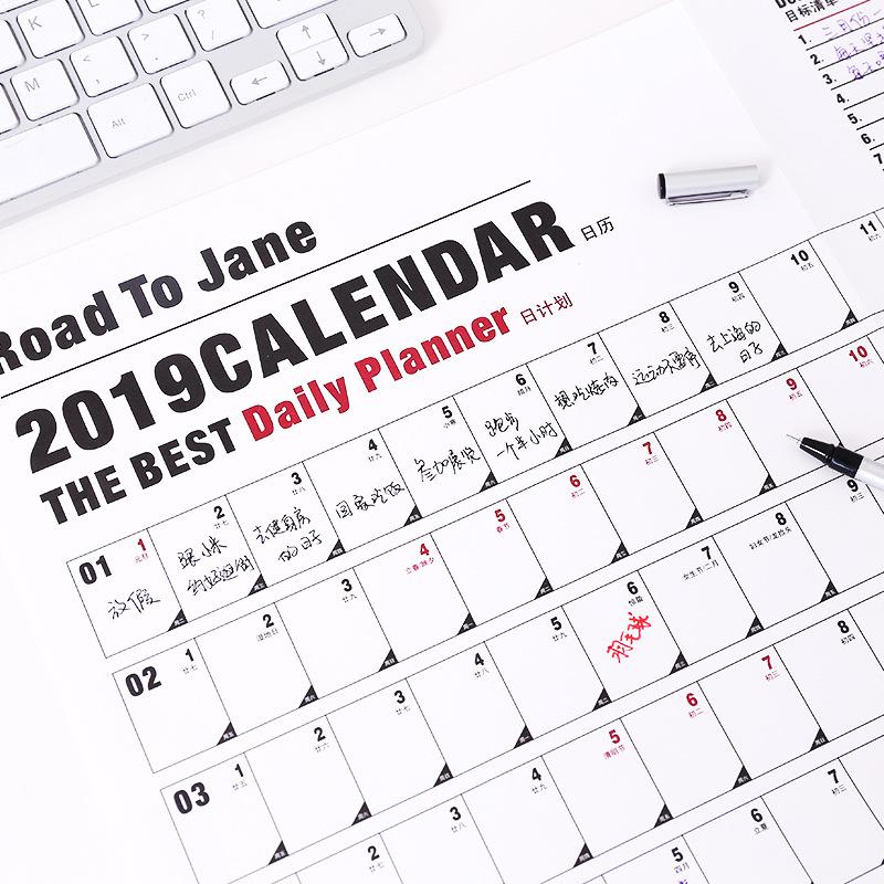 2019年全年365天学习备考规划表 墙贴学习备忘高考自律考研计划表