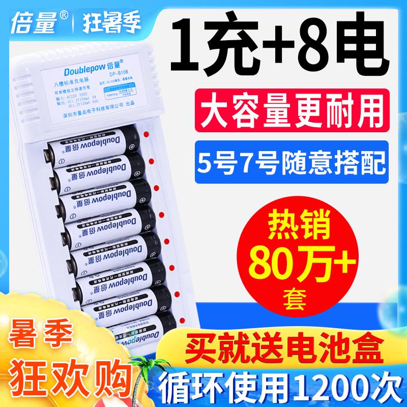 倍量5号充电电池7号通用可充电电池充电器套装配8节五号可充七号镍氢大容量可以冲电的电池替代1.5v锂干电池