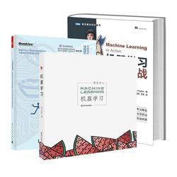 机器学习套装三册(机器学习实战(python基础教程指南)+机器学习+大数据智能) [美]哈林顿 专业科技 程序设计(新)