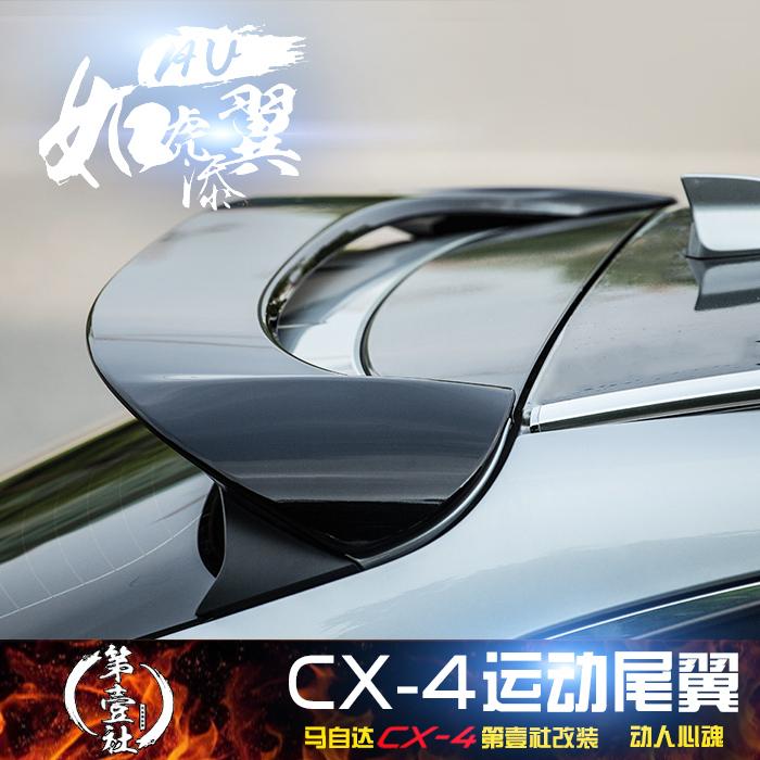 马自达CX-4改装尾翼cx4专用免打孔运动款定风翼原厂款个性顶翼