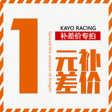 Huayang Racing, make up the difference, do not sell separately.