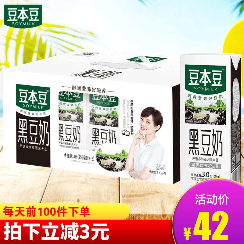 豆本豆 黑豆奶250ml*15盒 非转基因整箱早餐奶植物蛋白饮料不添加