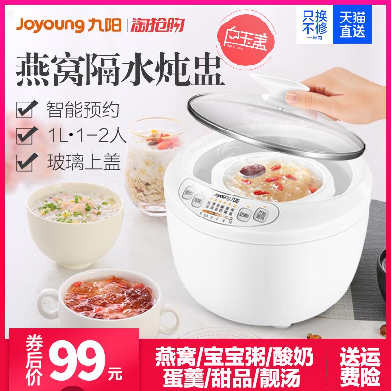 九阳电炖盅燕窝隔水炖陶瓷迷你1-2人煲汤煮粥家用小全自动电炖锅