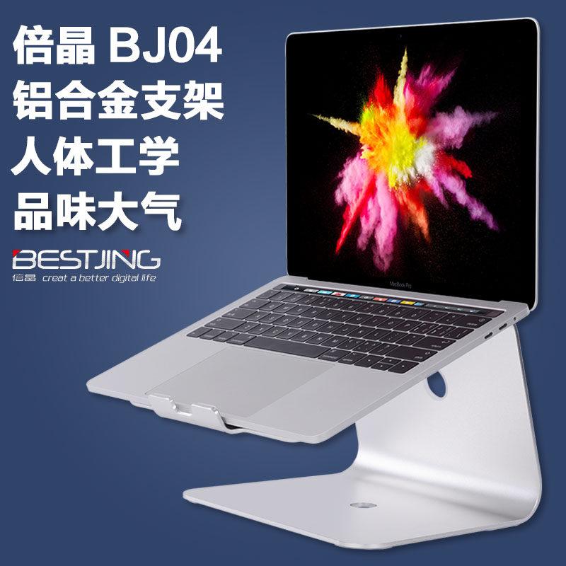 倍晶笔记本支架办公适用苹果电脑散热器macbook增高桌面底座金属架子mac铝合金air便携式颈椎托垫简约支撑架