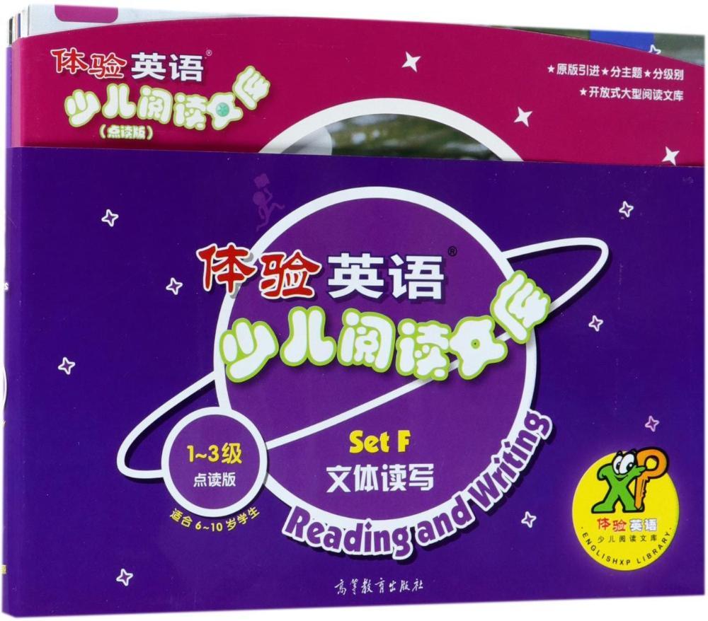 文体读写(第1-3级套装)/体验英语少儿阅读文库(点读版)SETF 编者:刘道义 其它儿童读物少儿 高等教育出版社 正版图书