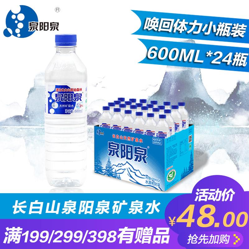 泉阳泉长白山天然矿泉水小瓶装弱碱性饮用水600ml*24瓶整箱