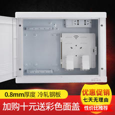 Fiber optic box home multimedia box weak box fiber optic household information box network junction box wiring box extra large