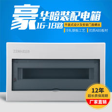 Household strong electric box concealed 14-18 circuit breaker air switch box plastic surface iron bottom pz30 distribution box