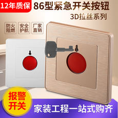 86 type wall switch socket panel alarm switch emergency button alarm fire panel call switch