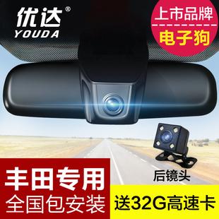 丰田卡罗拉威驰RAV4汉兰达锐志凯美瑞专用隐藏式行车记录仪高清