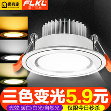 Tri-color led downlight embedded simple lamp ceiling lamp home color changing spotlight ceiling hole lamp living room dimming light