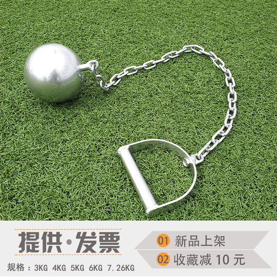 Professional track and field hammer training ball 2kg3kg4kg5kg6kg7.26 large primary and secondary school standards test chain ball