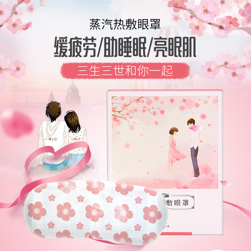 【10+10】云本桃花款蒸汽热敷眼罩缓解眼疲劳男女睡眠自发热护罩