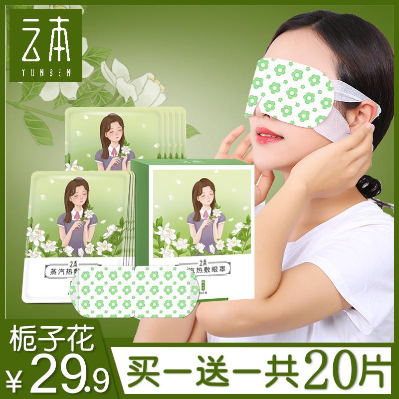 【10+10】云本蒸汽眼罩栀子花热敷缓解眼疲劳遮光助睡眠自发加热
