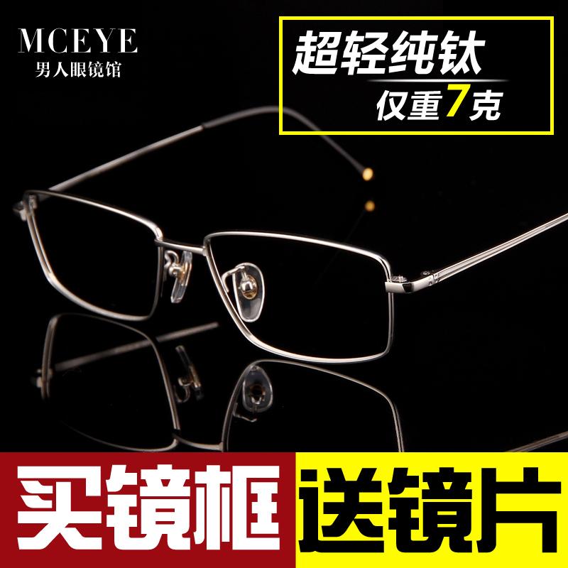 商务纯钛超轻眼镜框近视眼镜男全框变色防蓝光辐射镜架男大脸眼镜