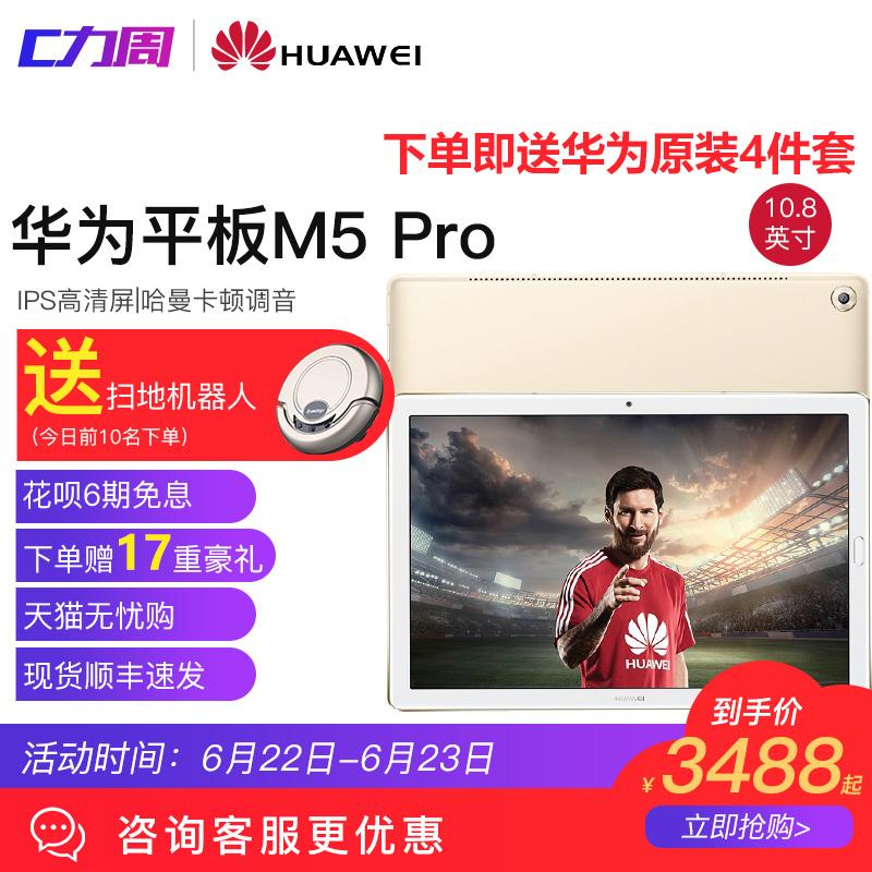 Huawei/华为 平板 M5 Pro 10.8英寸电脑安卓二合一智能全网通通话