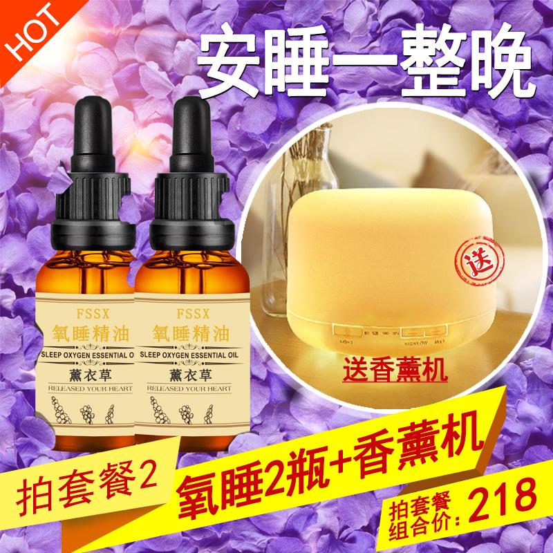 [买2送1]薰衣草植物安神助眠精油助睡眠神器加湿器专用香薰精油