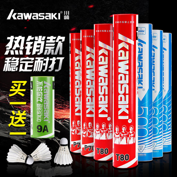 Kawasaki badminton ball 12 packs resistant to stable duck feather ball goose feather ball indoor and outdoor training ball game ball