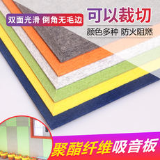 Sound static cloud environmental protection polyester fiber sound absorbing panel 9mm theater piano room ceiling kindergarten wall insulation board decoration