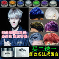 Grandma gray hair wax disposable color men's stereotype hair dyed color muddy color blue purple gold white