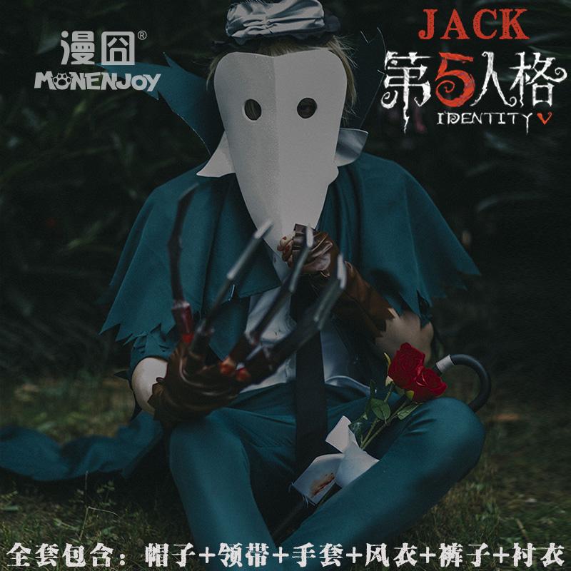 【漫囧】第五人格 开膛手 杰克 COS服 监管者杰克 cos男装 现货