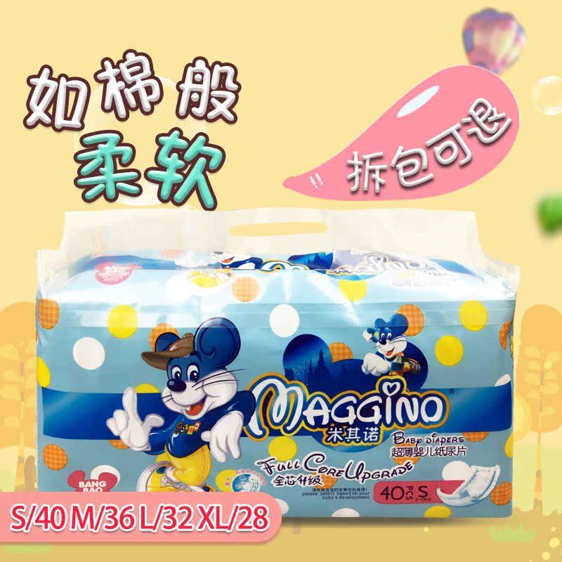 米其诺婴儿纸尿片s/m/l/xl全芯超薄干爽尿不湿特价厂家正品小包