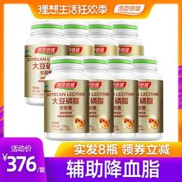 298元汤臣倍健大豆磷脂深海鱼油软胶囊正官方旗舰店