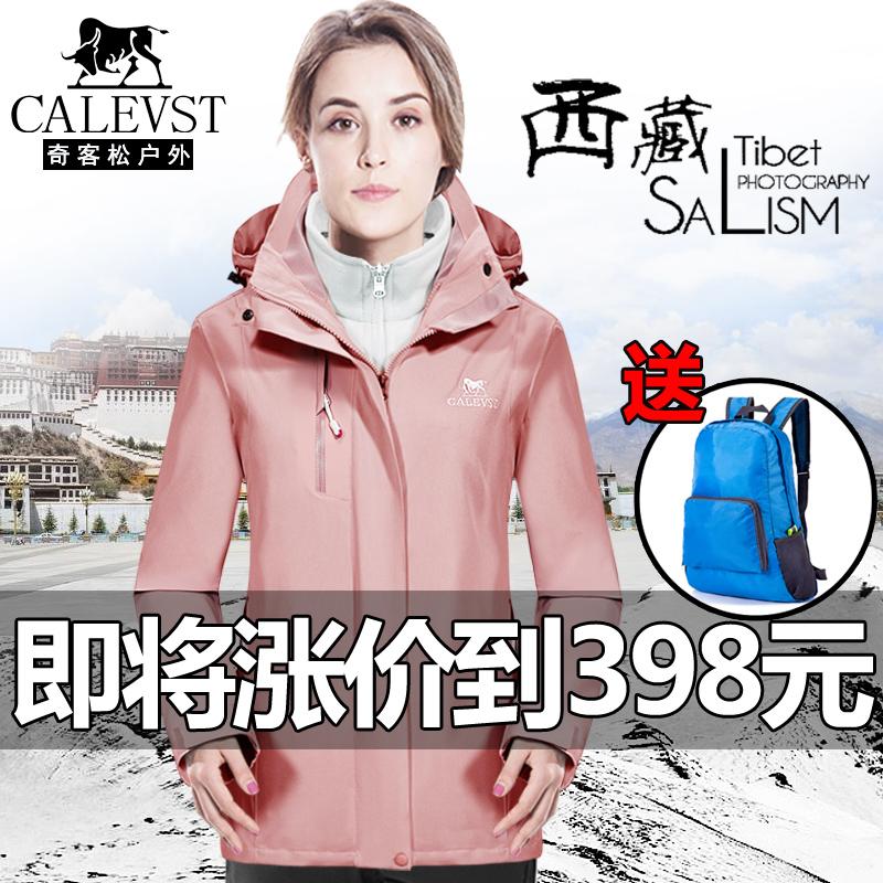 户外冲锋衣男女加绒加厚三合一两件套冬季抓绒防水登山服西藏潮牌