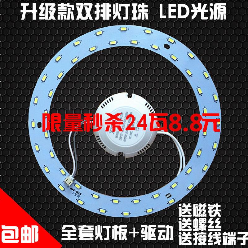 LED吸顶灯改造灯盘灯板圆形灯管环形led灯带灯条高亮5730贴片光源